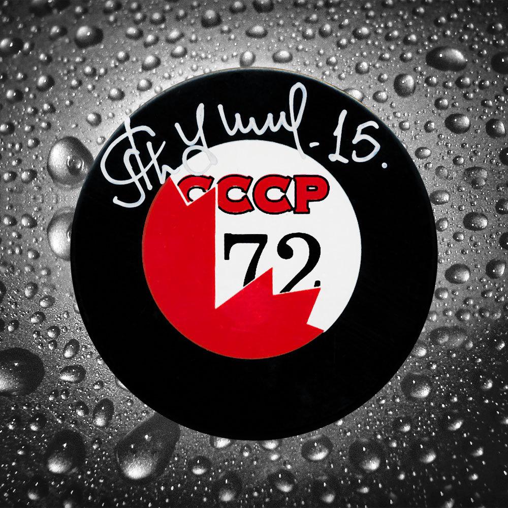 Alexander Yakushev 1972 Team CCCP Summit Series Autographed Puck