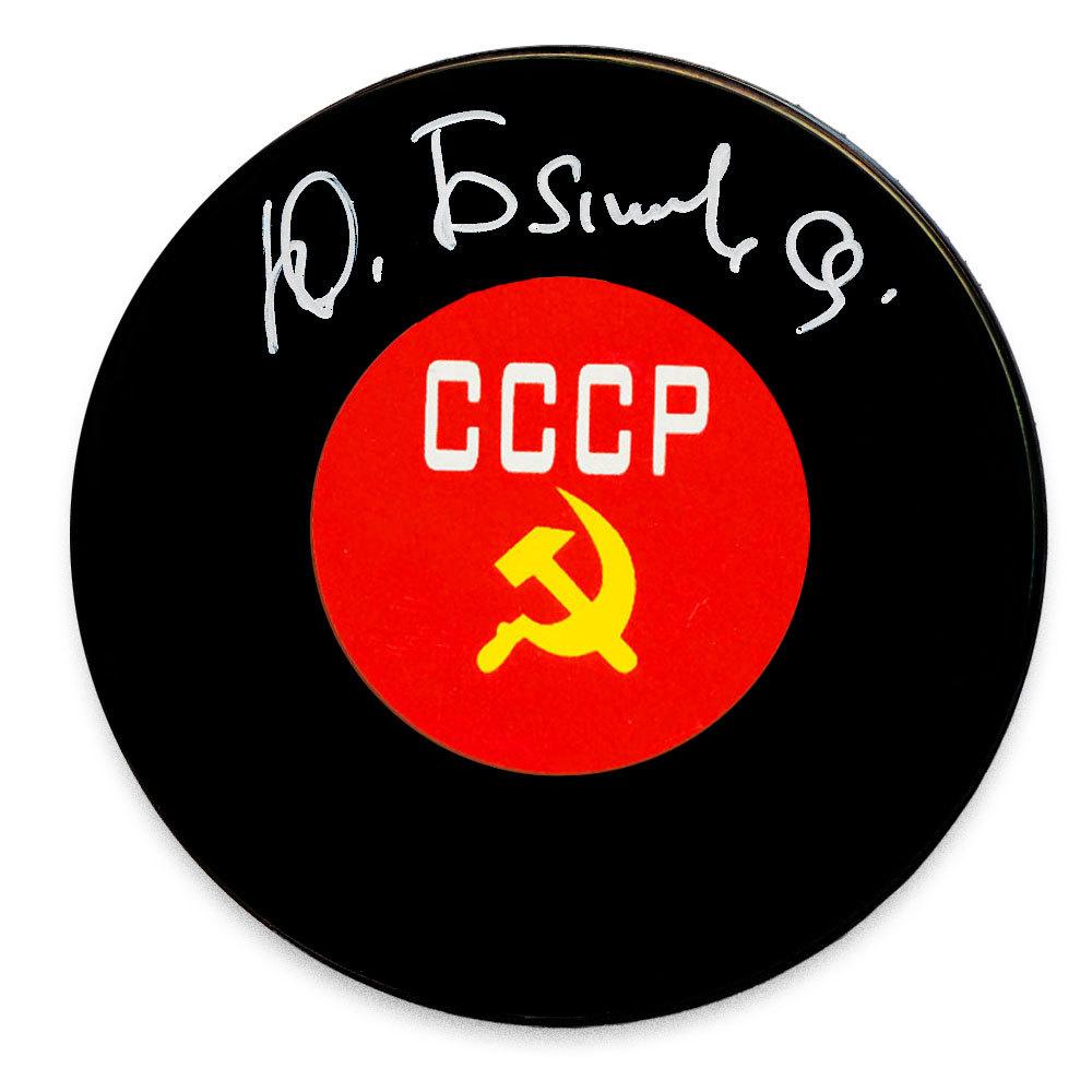 Yuri Blinov Team CCCP Russia Autographed Puck