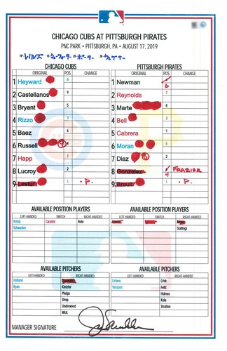 Photo of 12 Days of Auctions: Day 8 -- Game-Used Lineup Card -- Lester 10th Win (6 IP, 0 ER, 3 K) -- Bryant 25th HR -- Cubs at Pirates -- 8/17/19