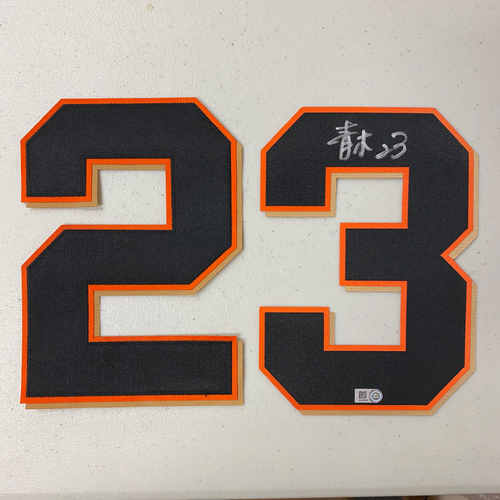 Photo of #23 Nori Aoki Kanji Autographed Number (*No Jersey Included* JERSEY NUMBERS ONLY)