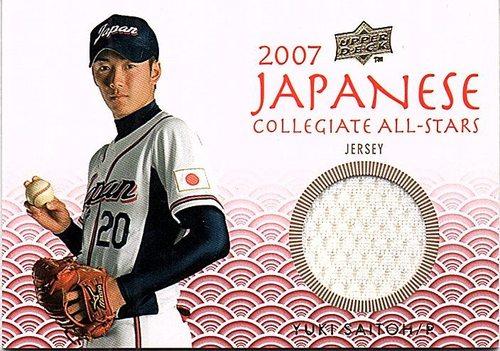 Photo of 2008 USA Baseball Japanese Collegiate All-Stars Jerseys #JN16 Yuki Saitoh
