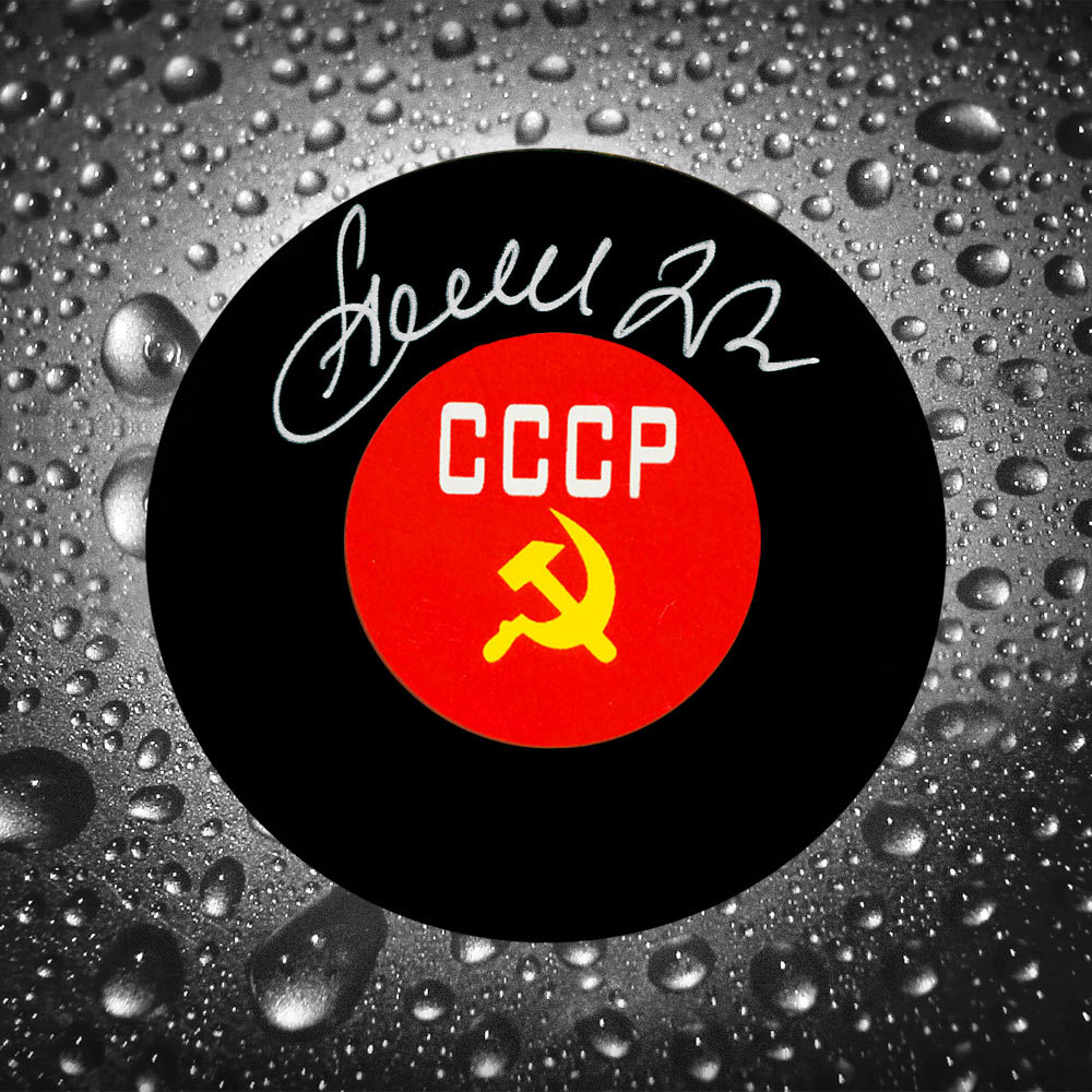 Vyacheslav Anisin Team CCCP Russia Autographed Puck