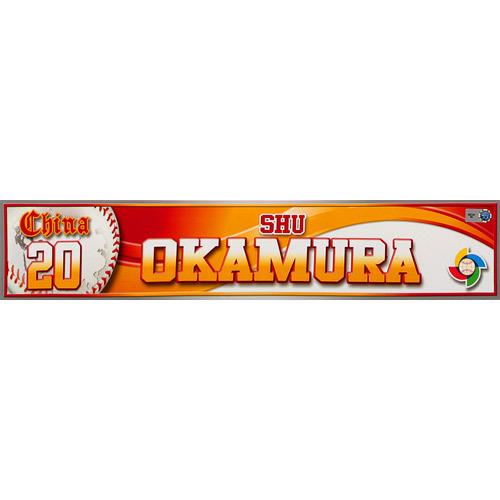 2013 World Baseball Classic: Shu Okamura (CHN) Game-Used Locker Name Plate