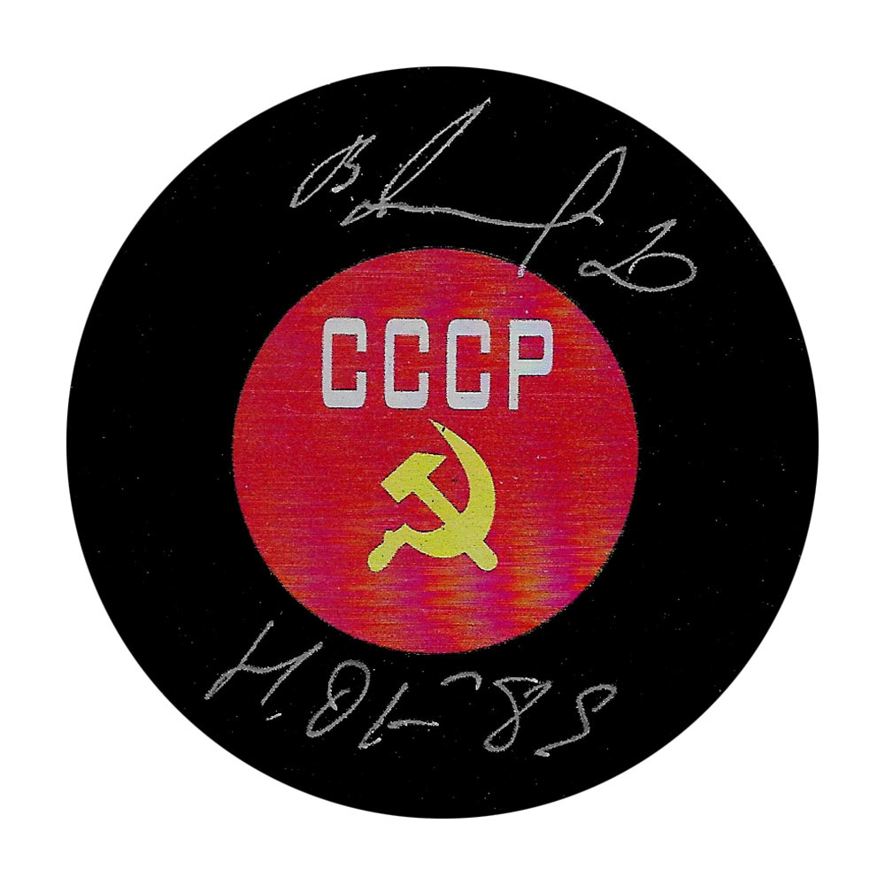 Vladislav Tretiak Autographed CCCP Puck w/HOF 85 Inscription