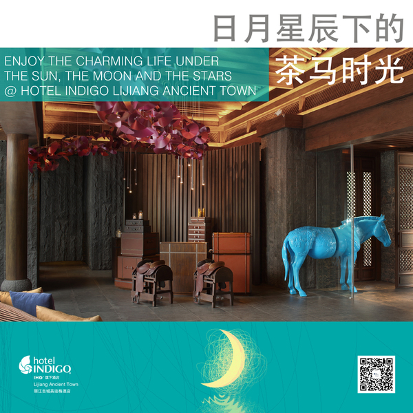 "Clickable image to visit 英迪格酒店""邻感之星""邀你共享茶马时光"