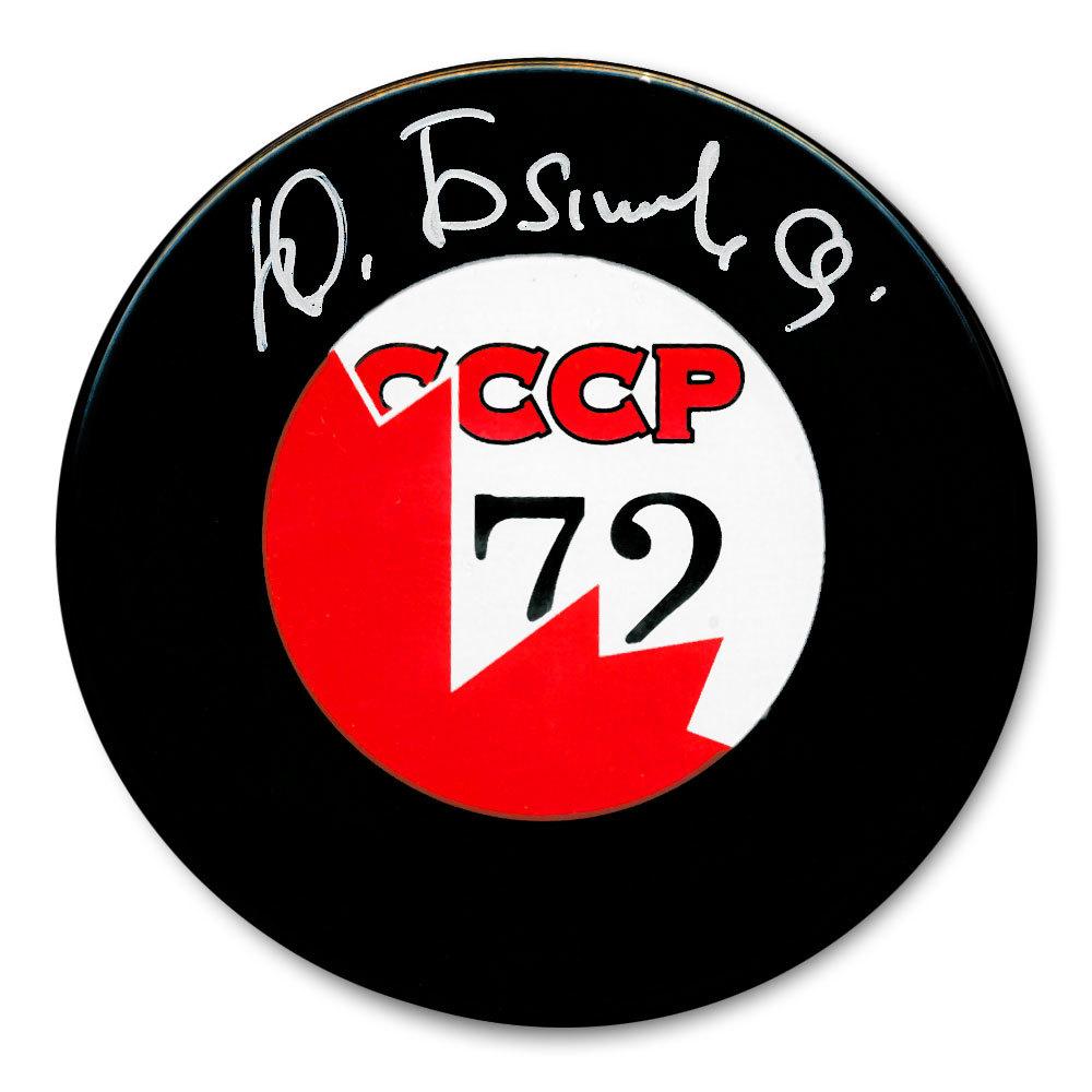 Yuri Blinov CCCP Canada 1972 Summit Series Dueling Autographed Puck