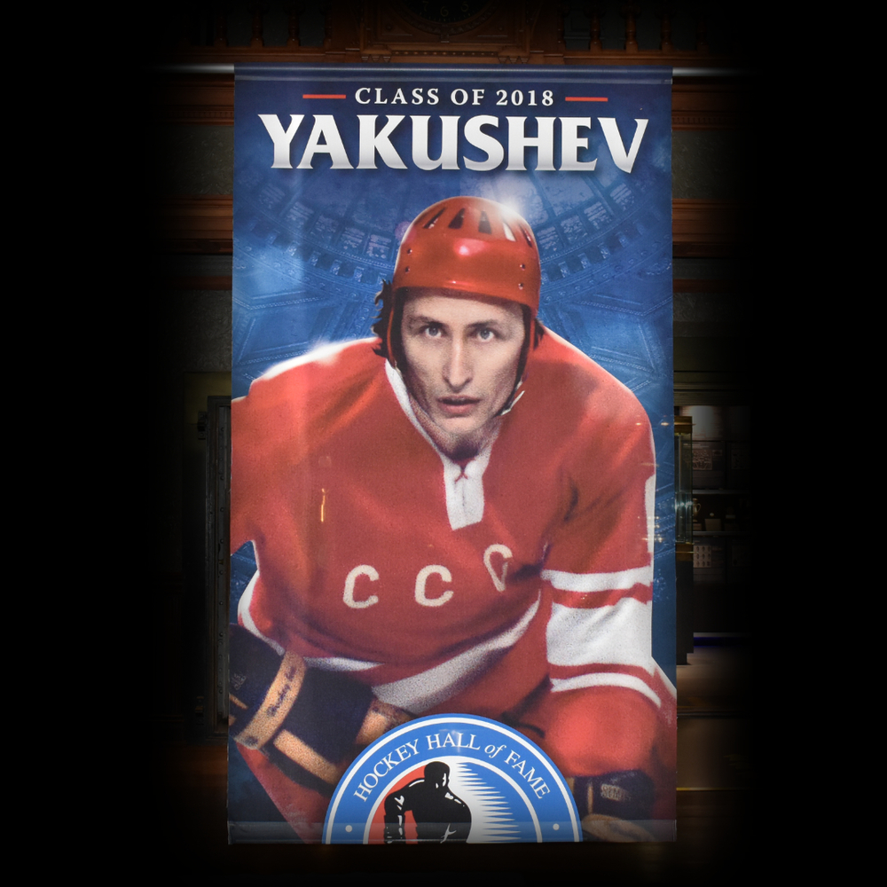 Aleksander Yakushev Hockey Hall of Fame Class of 2018 Banner (5ft x 9ft) - Limited Edition 1/1